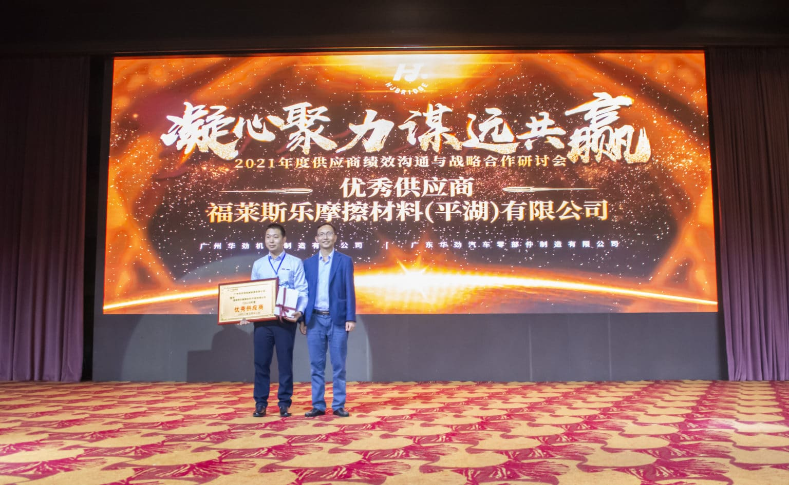 Fras-le Asia sales manager Kevin Zhang receives recognition from Huajing CEO Mr. Zheng for being a top-10 supplier